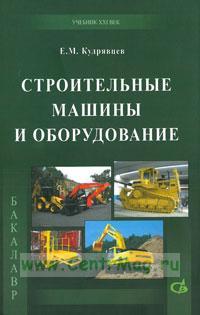 Строительные машины и оборудование