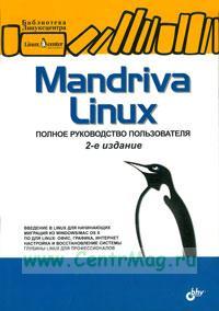 Mandriva Linux: Полное руководство пользователя. 2-е издание