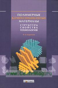 Полимерные композиционные материалы: структура, свойства, технология: учебное пособие (4-е издание, исправленное и дополненное)