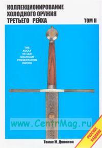 Коллекционирование холодного оружия Третьего рейха. В 4-х томах.Том II (4-е издание)