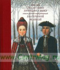 Сказка о том, как немецкая принцесса Фике стала русской императрицей Екатериной Великой
