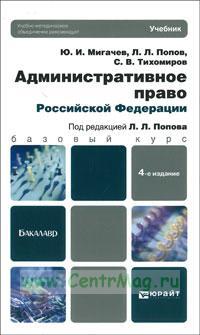 Административное право Российской Федерации. Учебник для вузов. 4-е издание, переработанное и дополненное