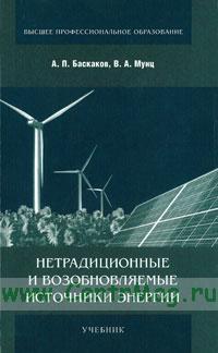 Нетрадиционные и возобновляемые источники энергии : учебник