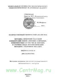 ПНД Ф 14.1:2:4.262-10 Количественный химический анализ вод. Методика измерений массовой концентрации ионов аммония в питьевых, поверхностных (в том числе морских) и сточных водах фотометрическим методом с реактивом Несслера