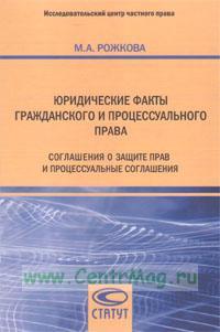 Юридические факты гражданского и процессуального права. Соглашения о защите прав и процессуальные соглашения