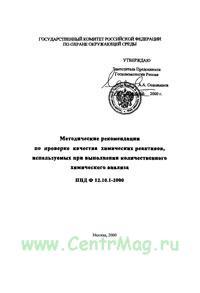 ПНД Ф 12.10.1-2000 Методические рекомендации по проверке качества химических реактивов, используемых при выполнении количественного химического анализа