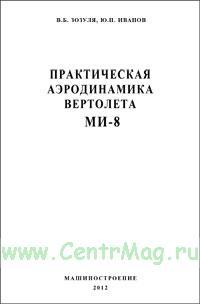 Практическая аэродинамика вертолета Ми-8. Учебное пособие