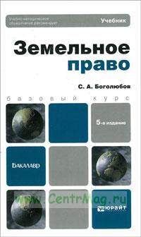 Земельное право (5-е издание)