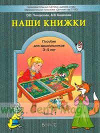 Наши книжки. Пособие для дошкольников 3-4 лет. Часть 1.