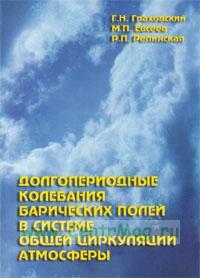 Долгопериодные колебания барических полей в системе общей циркуляции атмосферы