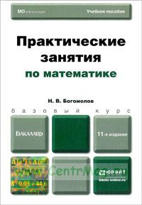 Практические занятия по математике: учебное пособие для вузов (11-е издание, переработанное и дополненное)