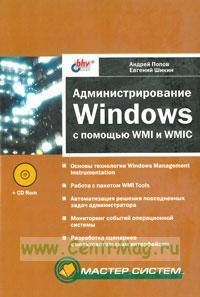 Администрирование Windows с помощью WMI и WMIC (+CD-ROM)