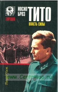 Иосип Броз Тито: власть силы