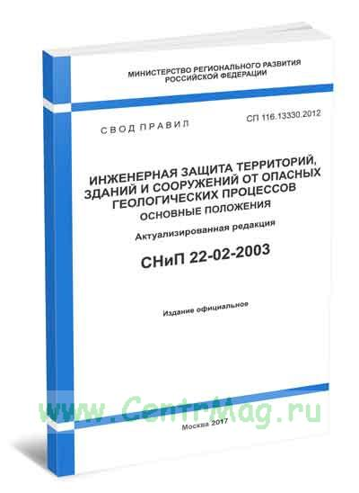 Сп 3.5.1378-03 статус документа на 2016 год