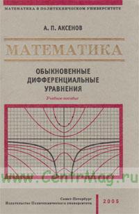 Математика. В 4-х книгах. Выпуск 3. Обыкновенные дифференциальные уравнения. Учебное пособие