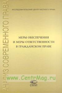 Меры обеспечения и меры ответственности в гражданском праве: сборник статей
