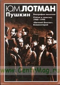 Пушкин. Биография писателя. Статьи и заметки. 1960-1990.