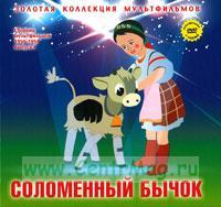 Золотая коллекция мультфильмов. Выпуск 7. Соломенный бычок (книга с DVD )