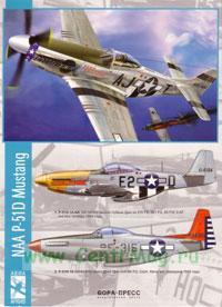 Самолет-истребитель NAA P-51D Mustang
