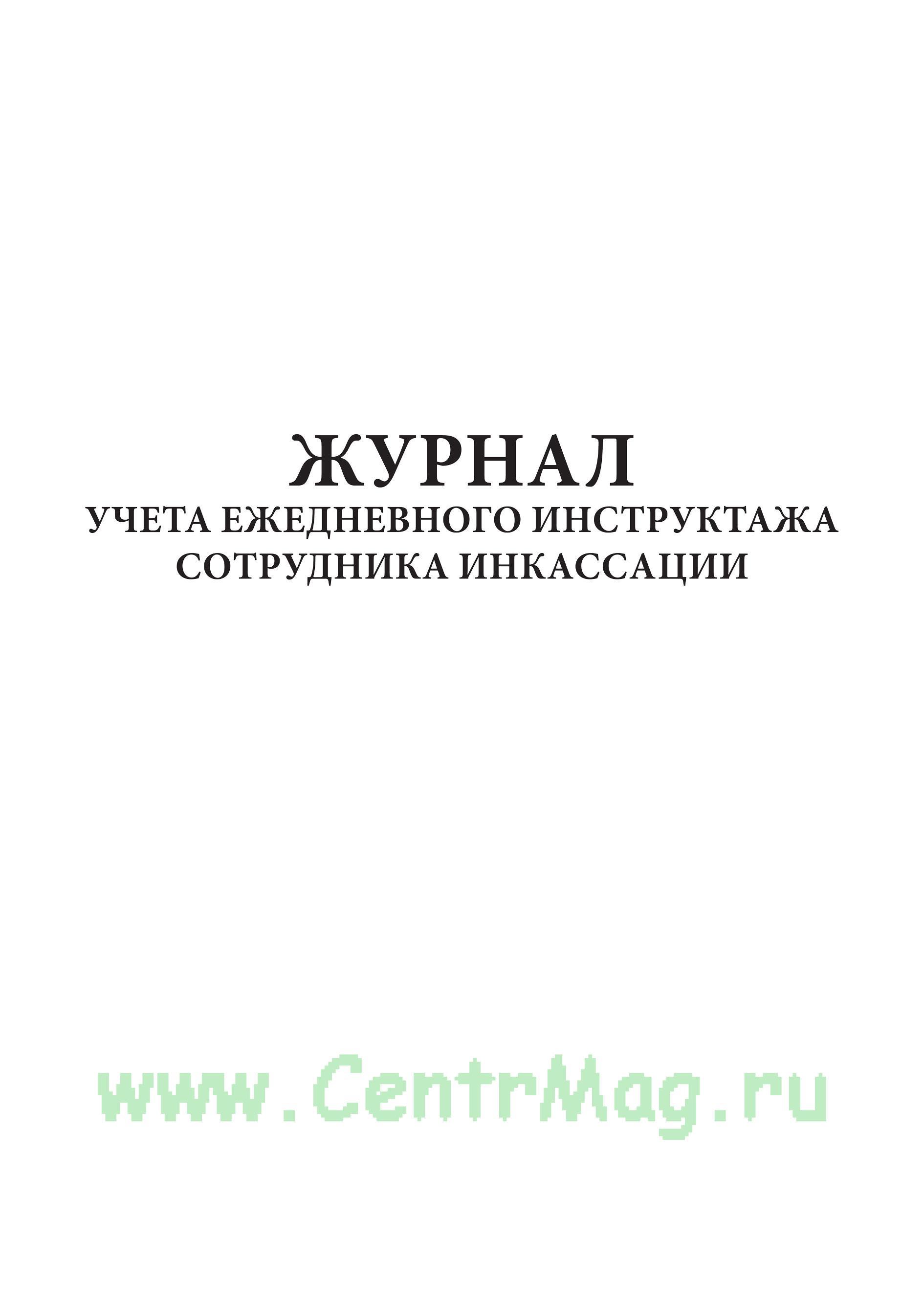Журнал учета ежедневного инструктажа сотрудника инкассации