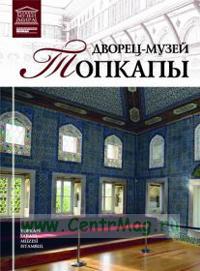 Великие музеи мира. Том 47. Дворец-музей Топкапы (Стамбул)
