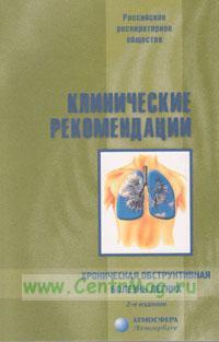 Клинические рекомендации. Хроническая обструктивная болезнь легких (2-е издание, исправленное и дополненное)