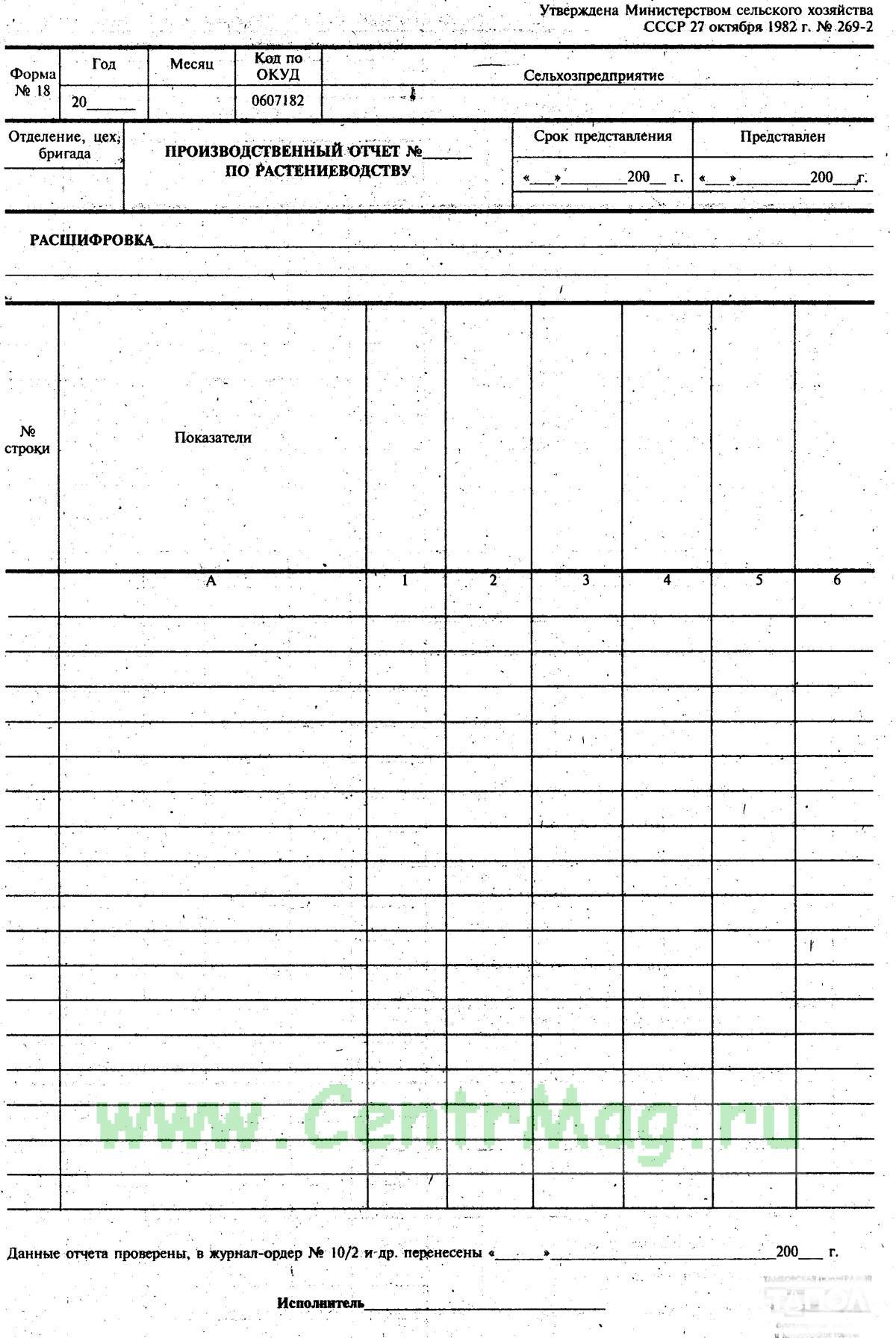 Производственный отчёт по растениеводству форма 18