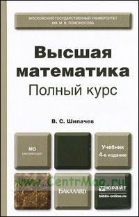 Высшая математика. Полный: учебник для бакалавров (4-е издание, исправленное и дополненное)