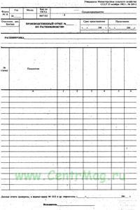 Производственный отчет по растениеводству форма 269-2