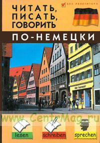Читать, писать, говорить по-немецки (без репетитора)