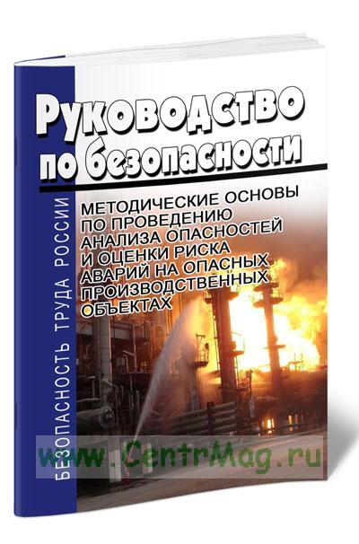 Руководство по безопасности Методические основы по проведению анализа опасностей и оценки риска аварий на опасных производственных объектах 2019 год. Последняя редакция