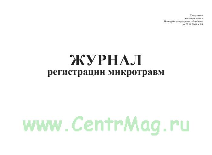 Журнал регистрации микротравм