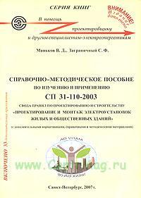 Справочно-методическое пособие по изучению и применению СП 31-110-2003 Свода правил по проектированию и строительству