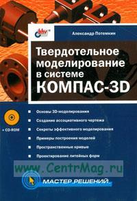 Твердотельное моделирование в системе КОМПАС-3D (+CD)