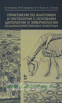 Практикум по анатомии и гистологии с основами цитологии и эмбриологии сельскохозяйственных животных: Учебное пособие (3-е издание, пререаботанное и дополненное)