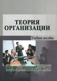 Теория организации: учебное пособие (3-е издание, стереотипное)