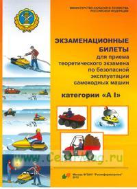 Экзаменационные билеты для приема теоретического по безопасной эксплуатации самоходных машин категории А1