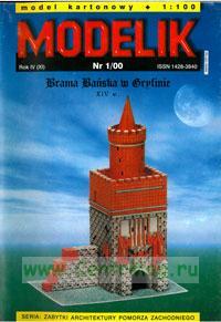 Модель-копия из бумаги Brama Banska w Gryfinie.Modelik (масштаб 1:100)