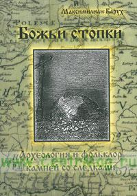 Божьи стопки. Археология и фольклор. Камни с выдолбленными следами стоп