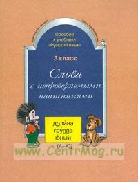 Слова с непроверяемыми написаниями к учебнику