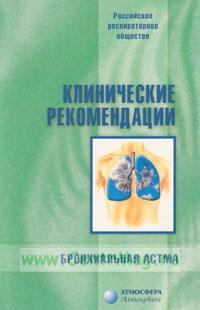 Клинические рекомендации. Бронхиальная астма