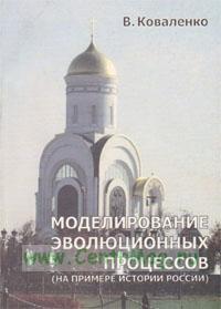 Моделирование эволюционных процессов (на примере истории России)