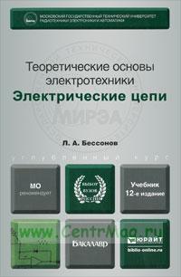 Теоретические основы электротехники. Электрические цепи: учебник (12-е издание, исправленное и дополненное)