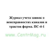 Журнал учета заявок о неисправностях каналов и трактов форма. ПС-4-1