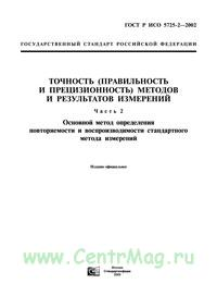 ГОСТ Р ИСО 5725-2-2002 Точность (правильность и прецизионность) методов и результатов измерений. Часть 2. Основной метод определения повторяемости и воспроизводимости стандартного метода измерений