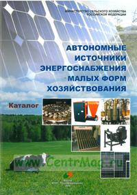 Автономные источники энергоснабжения малых форм хозяйствования
