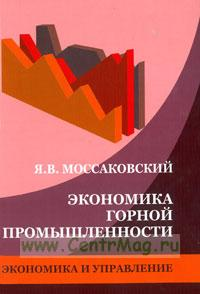 Экономика горной промышленности: Учебник (3-е издание, стереотипное)