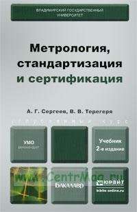 Метрология, стандартизацияи сертификация: учебник для бакалавров (2-е издание, переработанное и дополненное)