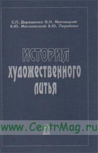 История художественного литья: учебное пособие