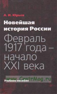 Новейшая история России: февраль 1917 года - начало XXI века.